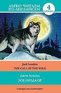 Джек Лондон - The Call of the Wild / Зов предков