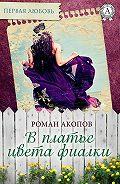 Роман Акопов - В платье цвета фиалки