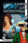 Алла Бегунова -Камеи для императрицы