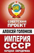 Алексей Голенков - Империя СССР. Народная сверхдержава