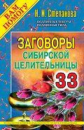 Наталья Ивановна Степанова - Заговоры сибирской целительницы. Выпуск 33