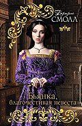 Бертрис Смолл -Бьянка, благочестивая невеста