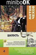 Антон Чехов -Шалость (сборник)