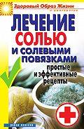 Светлана Валерьевна Дубровская - Лечение солью и солевыми повязками. Простые и эффективные рецепты