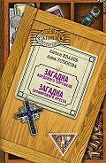 Анна Устинова - Загадка сапфирового креста