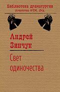 Андрей Зинчук -Свет одиночества