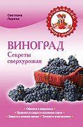 Светлана Ларина -Виноград. Секреты сверхурожая
