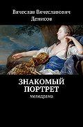 Вячеслав Денисов -Знакомый портрет. Мелодрама