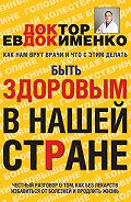 Павел Евдокименко - Быть здоровым в нашей стране