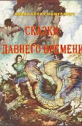 Ивана Брилич-Мажуранич -Сказки давнего времени