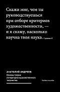 Анатолий Андреев -Основы теории литературно-художественного творчества