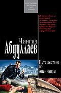 Чингиз Абдуллаев - Ангел боли: Путешествие по Апеннинам