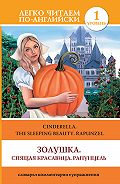Д. Абрагин - Золушка. Спящая красавица. Рапунцель / Cinderella. The Sleeping Beauty. Rapunzel