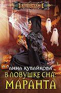 Анна Кувайкова -В ловушке сна: маранта