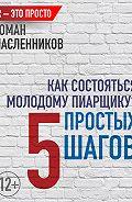 Роман Масленников -Как состояться молодому пиарщику? 5простых шагов