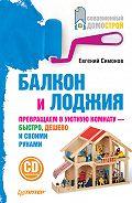 Е. В. Симонов - Балкон и лоджия