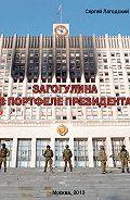 Сергей Лагодский -Загогулина в портфеле президента
