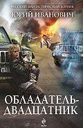 Юрий Иванович -Обладатель-двадцатник