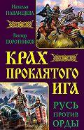 Виктор Поротников -Крах проклятого Ига. Русь против Орды (сборник)
