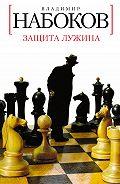 Владимир Набоков -Защита Лужина