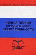 Дмитрий Липинский -Общая теория юридической ответственности
