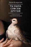 Майя Кучерская -Ты была совсем другой: одиннадцать городских историй