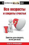 Георгий Ефимов - Все возрасты и секреты счастья