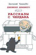 Евгений ЧеширКо -Дневник Домового. Рассказы с чердака