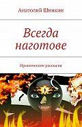 Анатолий Шинкин -Всегда наготове
