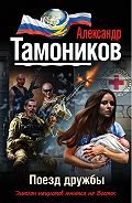 Александр Тамоников -Поезд дружбы