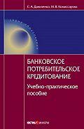 М. В. Комиссарова - Банковское потребительское кредитование : учебно-практическое пособие