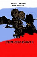 Михаил Гришкеев (Ярош-Барский) -Киллер-блюз