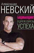 Александр Невский -Бодибилдинг и другие секреты успеха