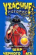 Вера Головачёва -Шар черного мага