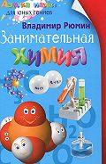 Владимир Рюмин -Занимательная химия
