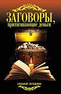 Антонина Соколова - Заговоры, притягивающие деньги