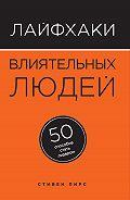 Стивен Пирс -Лайфхаки влиятельных людей. 50 способов стать лидером
