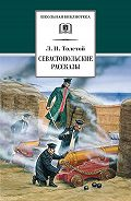 Лев Толстой -Севастопольские рассказы