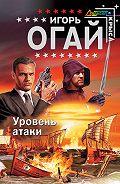 Игорь Огай -Уровень атаки