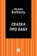 Исаак Бабель -Сказка про бабу