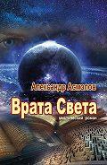 Александр Асмолов -Врата Света