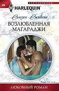 Сьюзен Стивенс -Возлюбленная магараджи