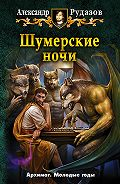 Александр Валентинович Рудазов -Шумерские ночи (сборник)
