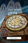 Анна Анакина -12.79.… фантастика