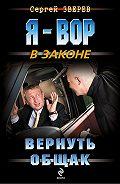 Сергей Зверев - Вернуть общак