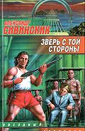 Александр Сивинских -Зверь с той стороны