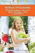 Анна Богданова -Живые витамины