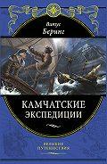 Витус Беринг -Камчатские экспедиции