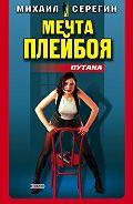 Михаил Серегин - Мечта плейбоя