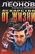 Николай Леонов -Лекарство от жизни